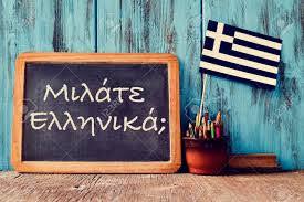 Grec moderne - S449 - Grec moderne à partir d'intermédiaire 1 - Conversation / Initié