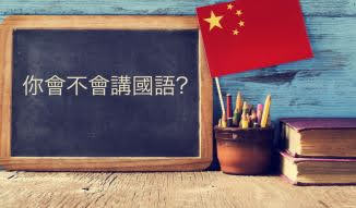 Chinois - S483 - Chinois supérieur 1 - Conversation / Confirmé
